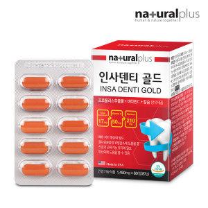 내츄럴플러스 인사덴티 골드 60정 1박스/치아건강