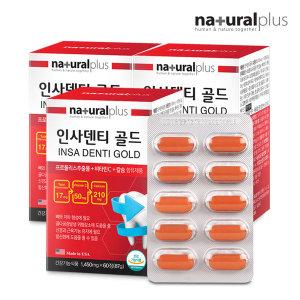 내츄럴플러스 인사덴티 골드 60정 3박스/치아건강