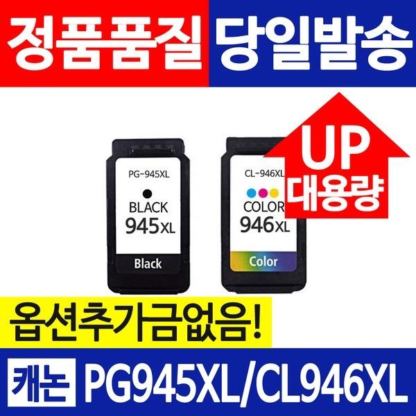 PG-945XL CL-946XL MG2490 MG2590 TR4590 IP2890 잉크