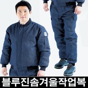 블루진작업복 겨울솜점퍼 솜바지 겨울작업복