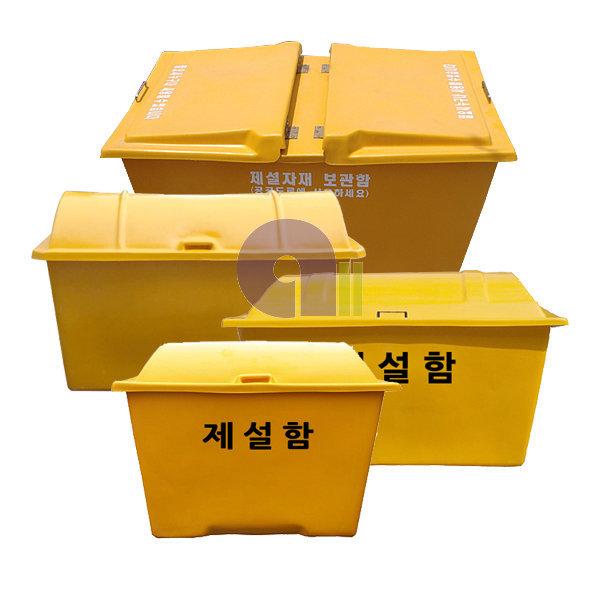 HDPE제설함/HP형/120L 모래함/적사함/제설도구함