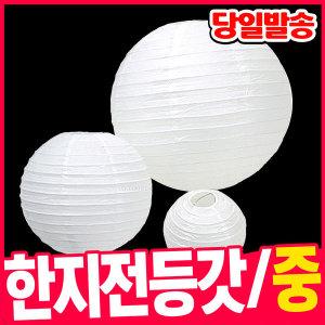 한지전등갓 중 / 만들기 DIY 한지등 램프 종이전등갓