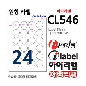 아이라벨 CL546 (원 24칸) 100매 지름38.1mm 원형라벨