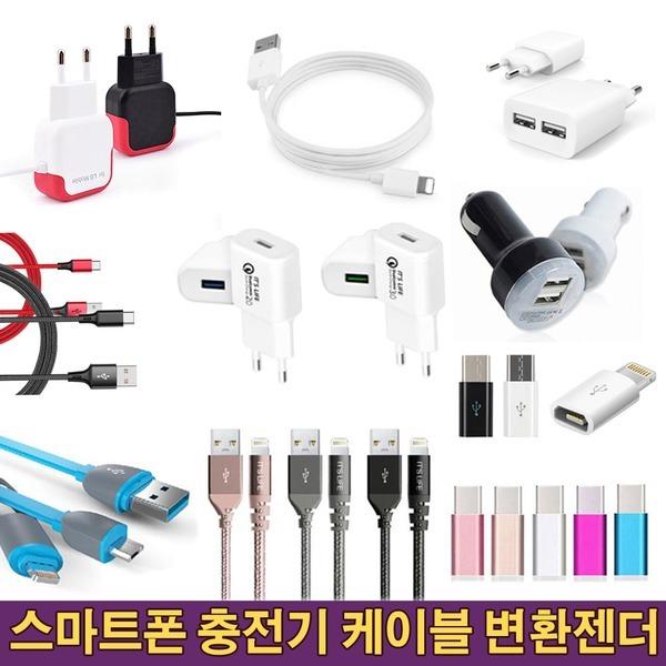 스마트폰 충전기 케이블 젠더 모음전 / 1+1 이벤트