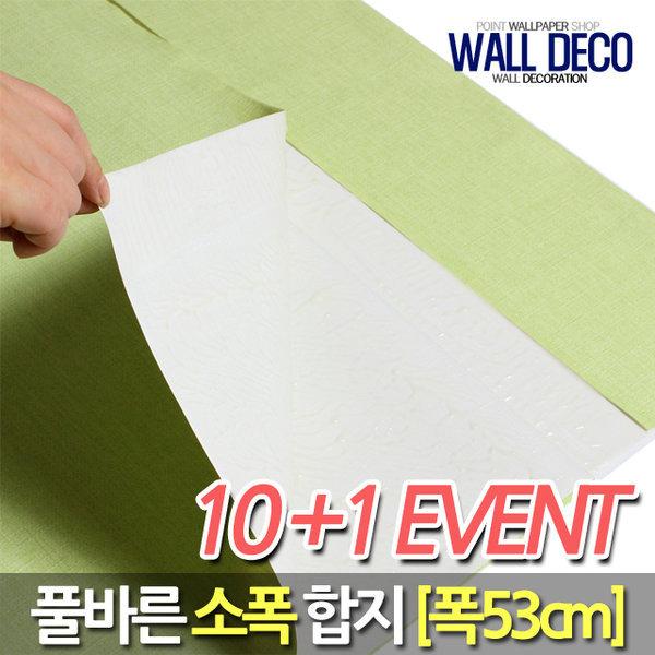 (10+1)만능풀바른벽지 소폭합지벽지 셀프도배 도배지