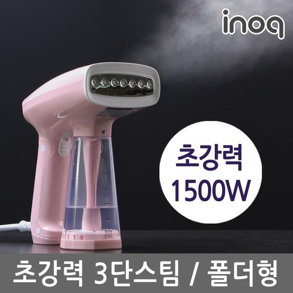 이노크 3단 파워 핸디형 스팀다리미 휴대용 IA-S900