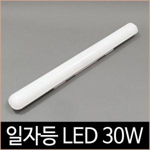 일자등 LED 30W 주광색 플리커프리 가성비 조명