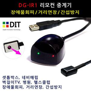 리모컨 중계기/거리연장 셋톱박스 벽걸이TV 네비 매립