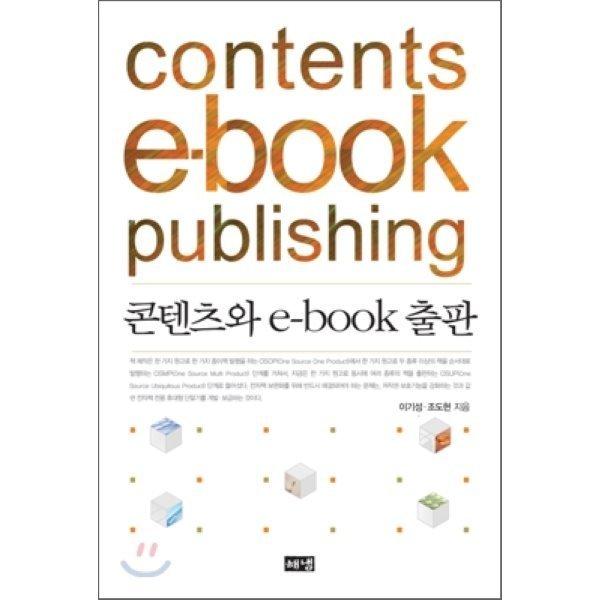 콘텐츠와 e-book 출판  이기성 조도현