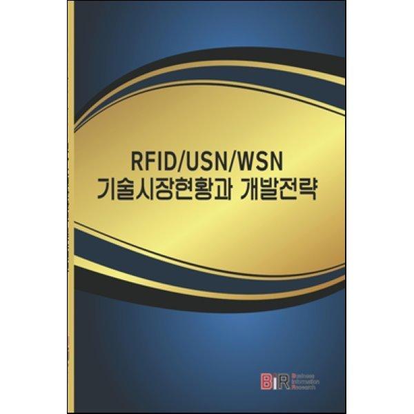 RFID USN WSN 기술시장 현황과 개발전략  데이코산업연구소