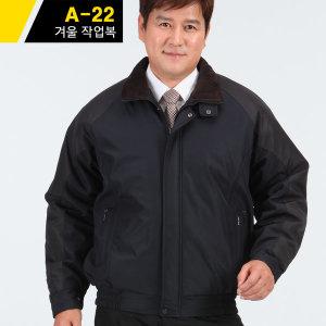 겨울작업복/유니폼/근무복 겨울점퍼/작업복바지/헤모수