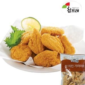 참 치킨 가라아게 1kg 안심 순살치킨 영양도 맛도좋은