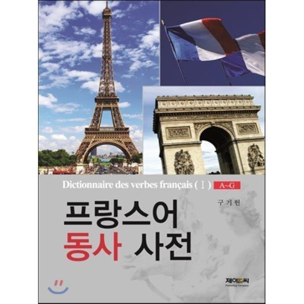프랑스어 동사 사전 1  구기헌