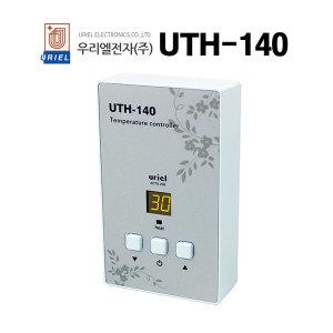 우리엘전자 UTH-140