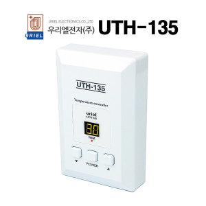 우리엘전자 UTH-135 (센서포함)
