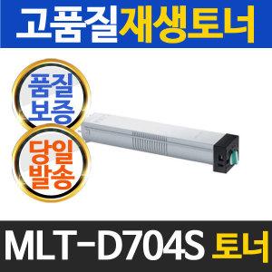 삼성 MLT-D704S 재생토너 SL-K3300NR SL-K3250NR