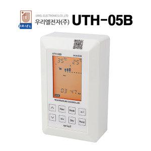 우리엘전자 UTH-05B 요일별예약기능