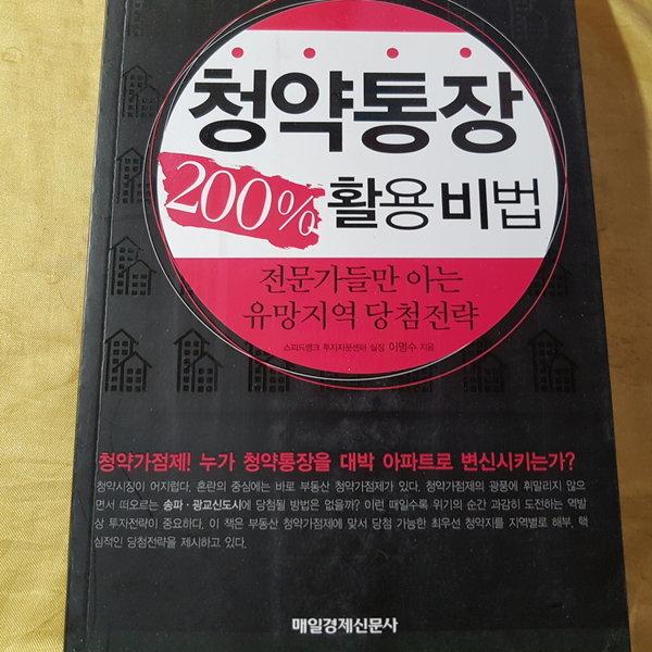 청약통장 200프로 활용비법/이명수.매일경제.2007