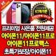 아이폰 / KT프라자 아이폰11 프로/맥스 애플 정품에어팟2 증정