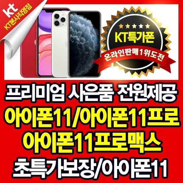 KT프라자 아이폰11 프로/맥스 애플 정품에어팟2 증정