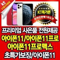 KT프라자 아이폰11 프로/맥스 애플 정품에이팟2 증정