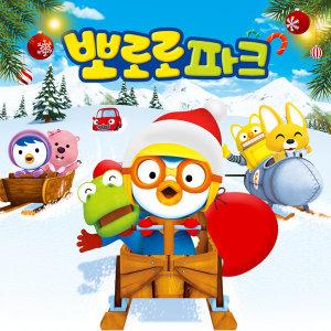서울/경기/충청 뽀로로파크 1회이용권 (문자티켓)