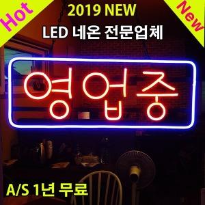 LED 아트네온 OPEN 영업중 네온 간판 개업선물 1년 AS