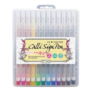 토요 캘리 사인펜 12색 세트 일러스트 드로잉 싸인펜