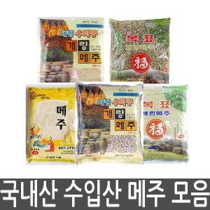 메주가루 계량메주 개량메주 고추장재료 국산 수입