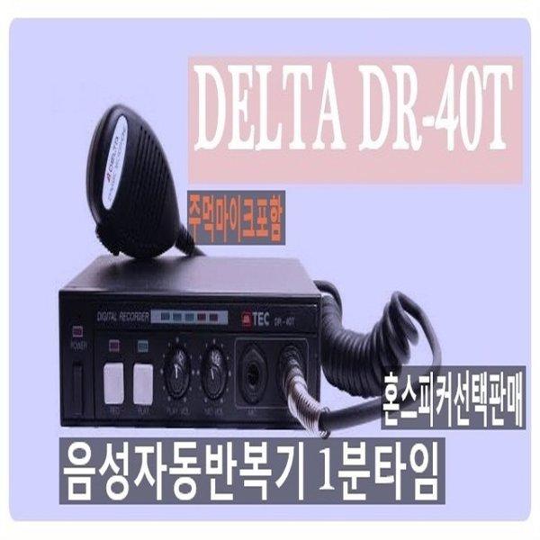 델타 DELTA DR-40T  음성자동반복기1분용