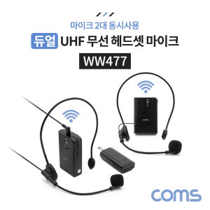 WW477 듀얼 헤드셋 무선마이크 핀마이크 (2대동시)UHF
