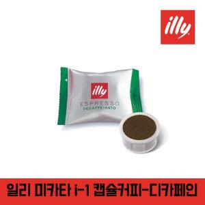 일리 미타카 i-1 캡슐커피-디카페인 100개 라바짜호환