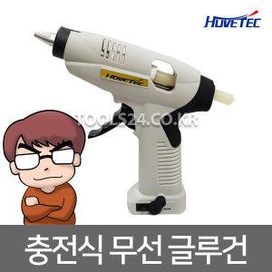 국산 휴브텍 충전 무선 글루건 엠파이어HG1001 황부장