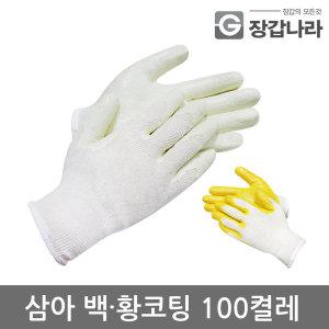 삼아 황코팅 13G 100켤레 반코팅 코팅장갑