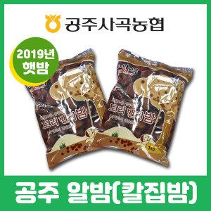 공주 사곡농협인증 햇밤 칼집밤 2Kg
