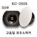 카페스피커 KC-230S 30W 고음질 매장용 카페스피커 KC