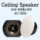 KC-230S 천정형스피커 30W-고출력/고음질/강당/방송용