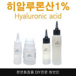 히알루론산1%원액 고분자100ml+저분자100ml 히아루론산