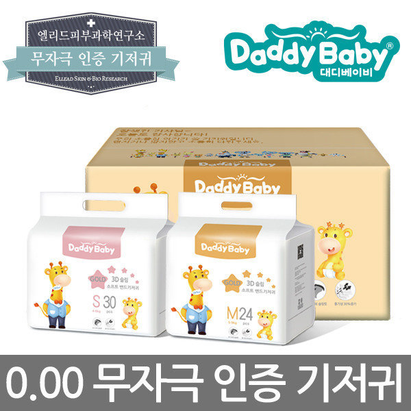 대디베이비  골드 밴드형기저귀  4팩 /뉴 업그레이드/최강의 부드러움/신생아/소형/중형/