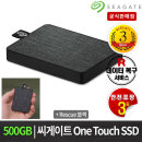 Seagate One Touch 외장SSD +Rescue 블랙500G당일출고