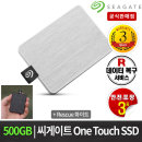 Seagate One Touch 외장SSD +Rescue 화이트 500G DS