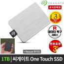 Seagate One Touch 외장SSD +Rescue 화이트 1TB  DS