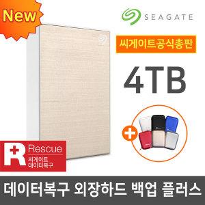 New Backup plus slim+Rescue 4TB Gold 외장하드