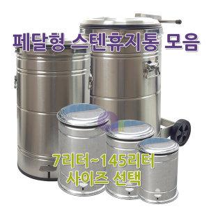 페달형스텐휴지통/7L 페달형휴지통/페달형쓰레기통