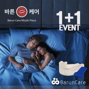 수면용 마우스피스(치아보호/형상기억) 1+1 증정EVENT