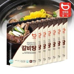 갈비탕 570g (2인분) x 7개  /육개장/곰탕/삼계탕