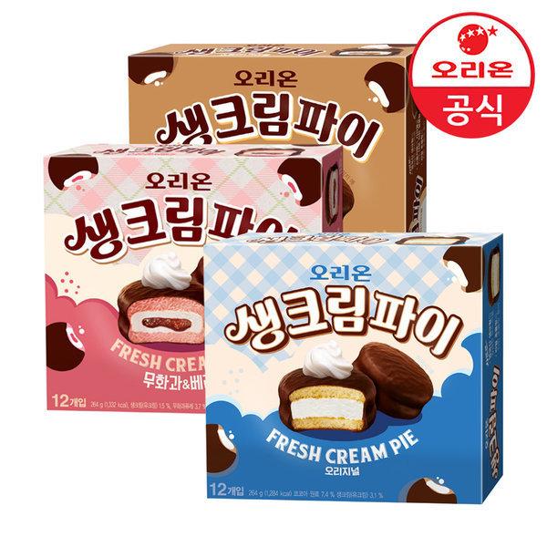 생크림파이담기 (오리지널+무화과베리+쇼콜라카라멜)