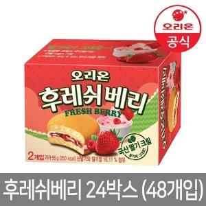 후레쉬베리 2개입x24박스