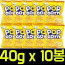 버터갈릭 팝콘 40gx10개 곡물과자/간식/안주/디저트