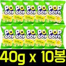 콘소메 팝콘 40gx10개 곡물과자/간식/안주/뻥튀기